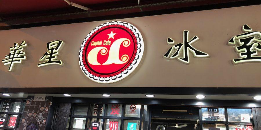 capital_cafe 2