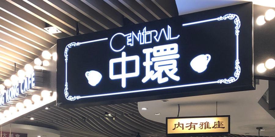 central cafe hk 2 - revised